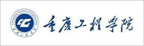 重庆工程学院