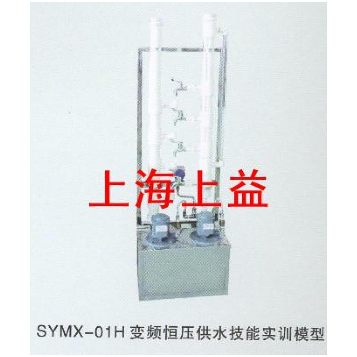 SYMX-01H变频恒压供水实物教学模型