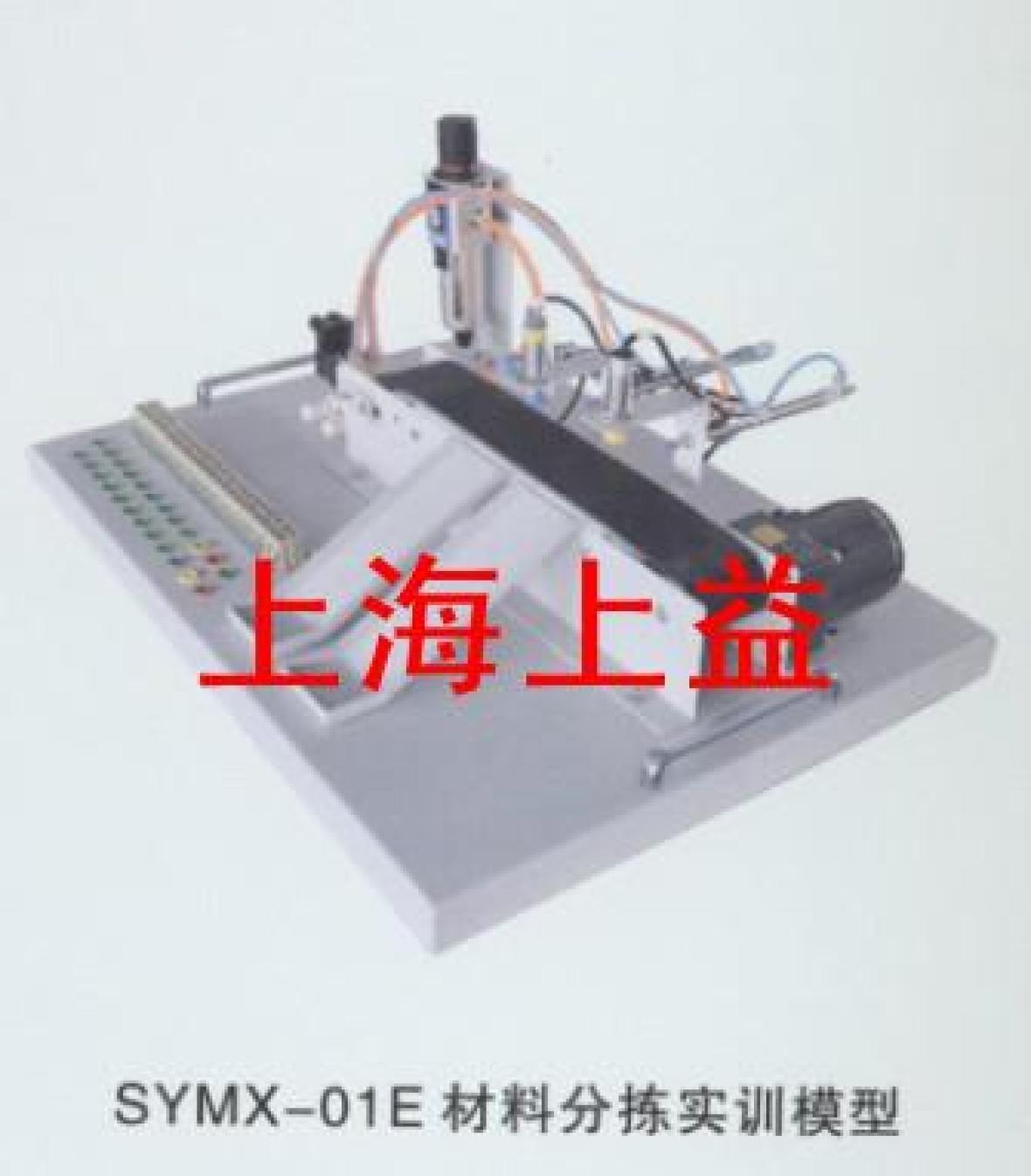 SYMX-01E材料分拣实物教学实验装置