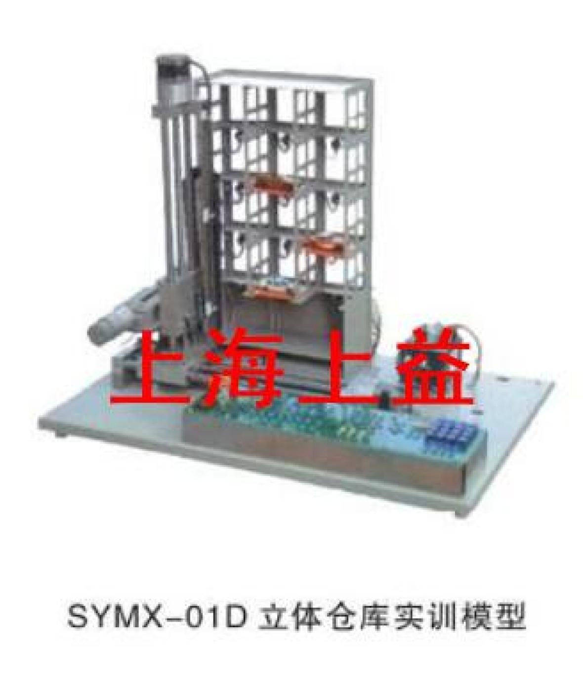 SYMX-01Z立体停车库实物教学实验装置