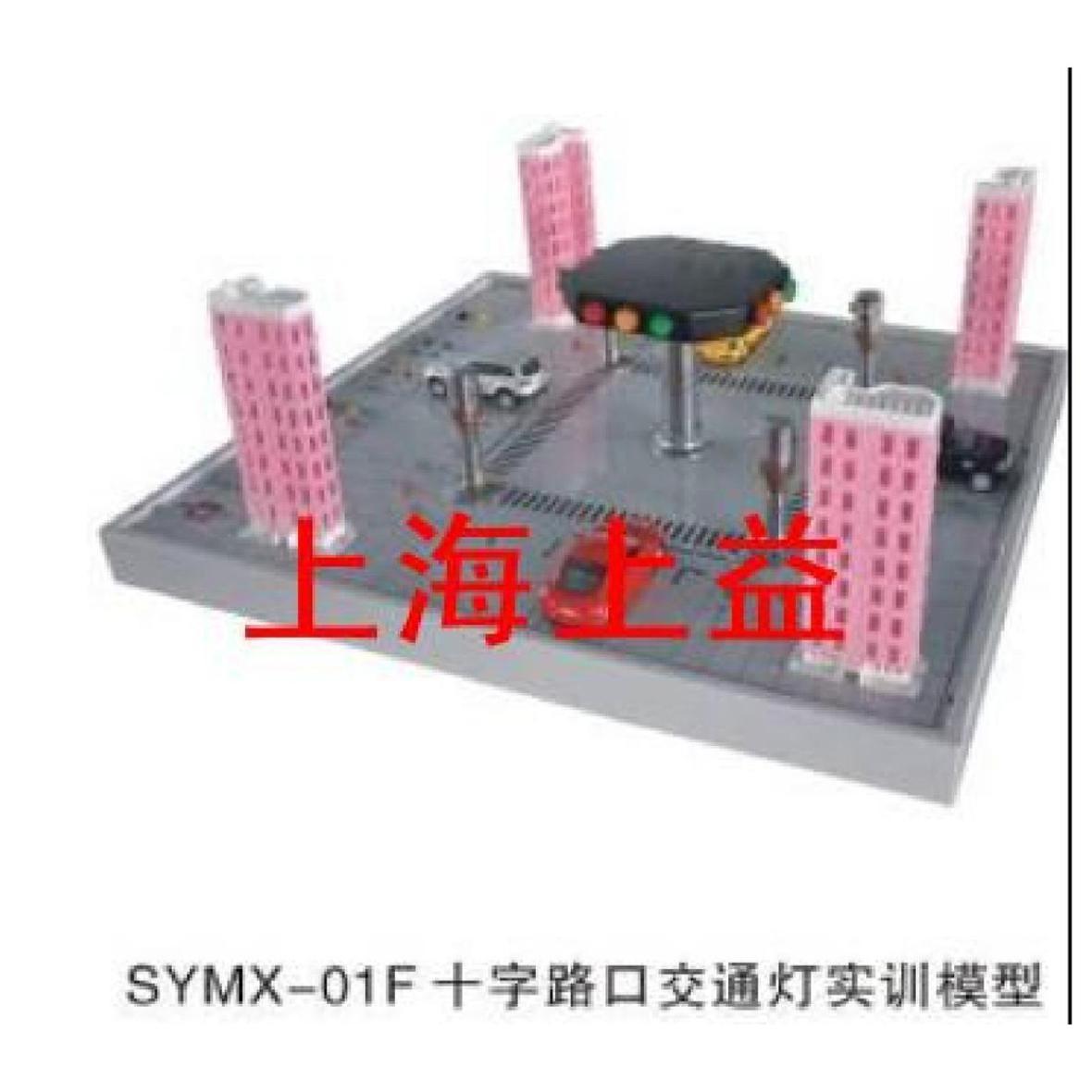 SYMX-01F十字路口交通灯实物教学实验装置