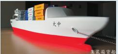 DZ-140926-1-集装箱货船