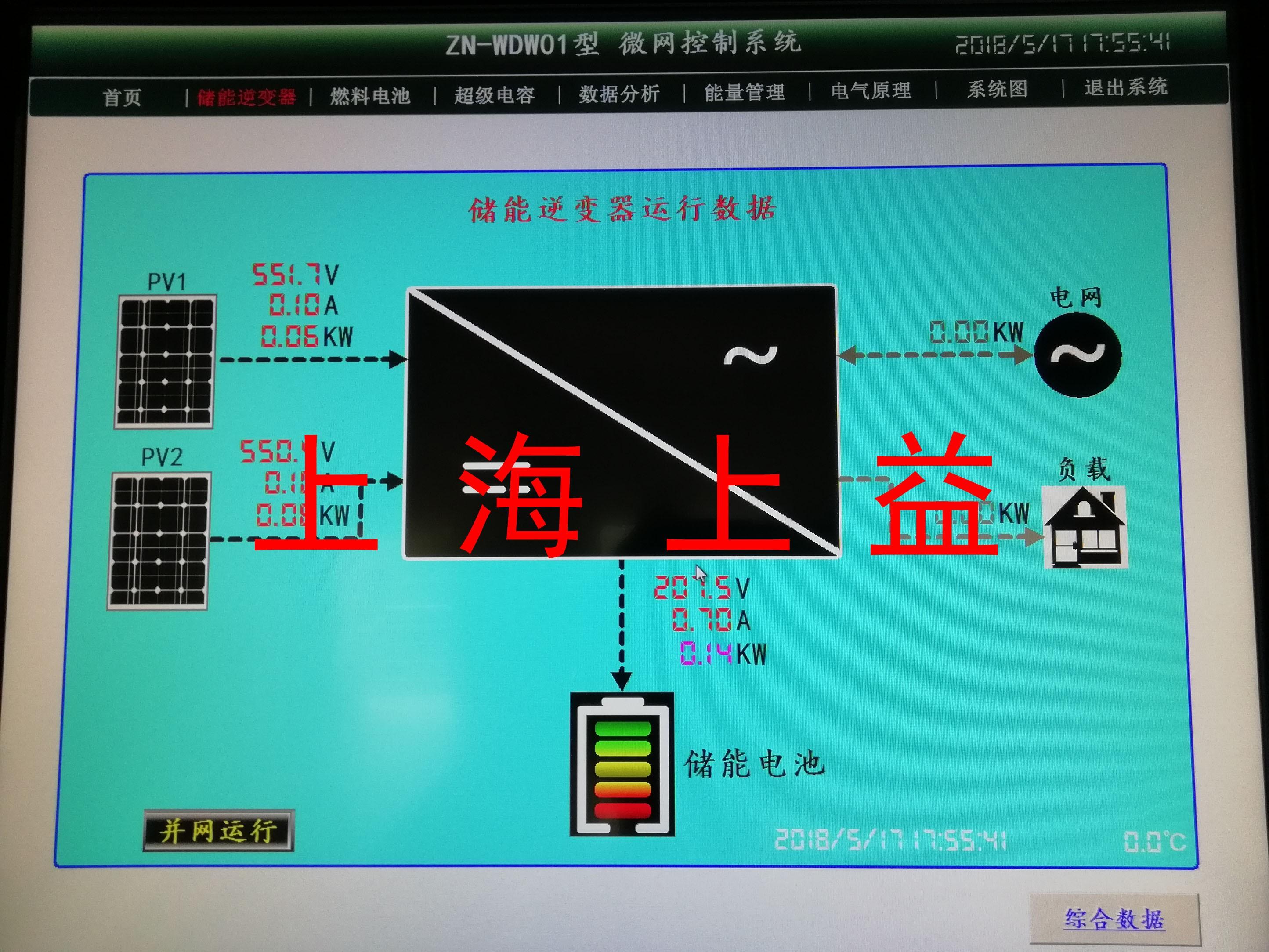 DZ-140926-7-供电系统含显示屏操作台