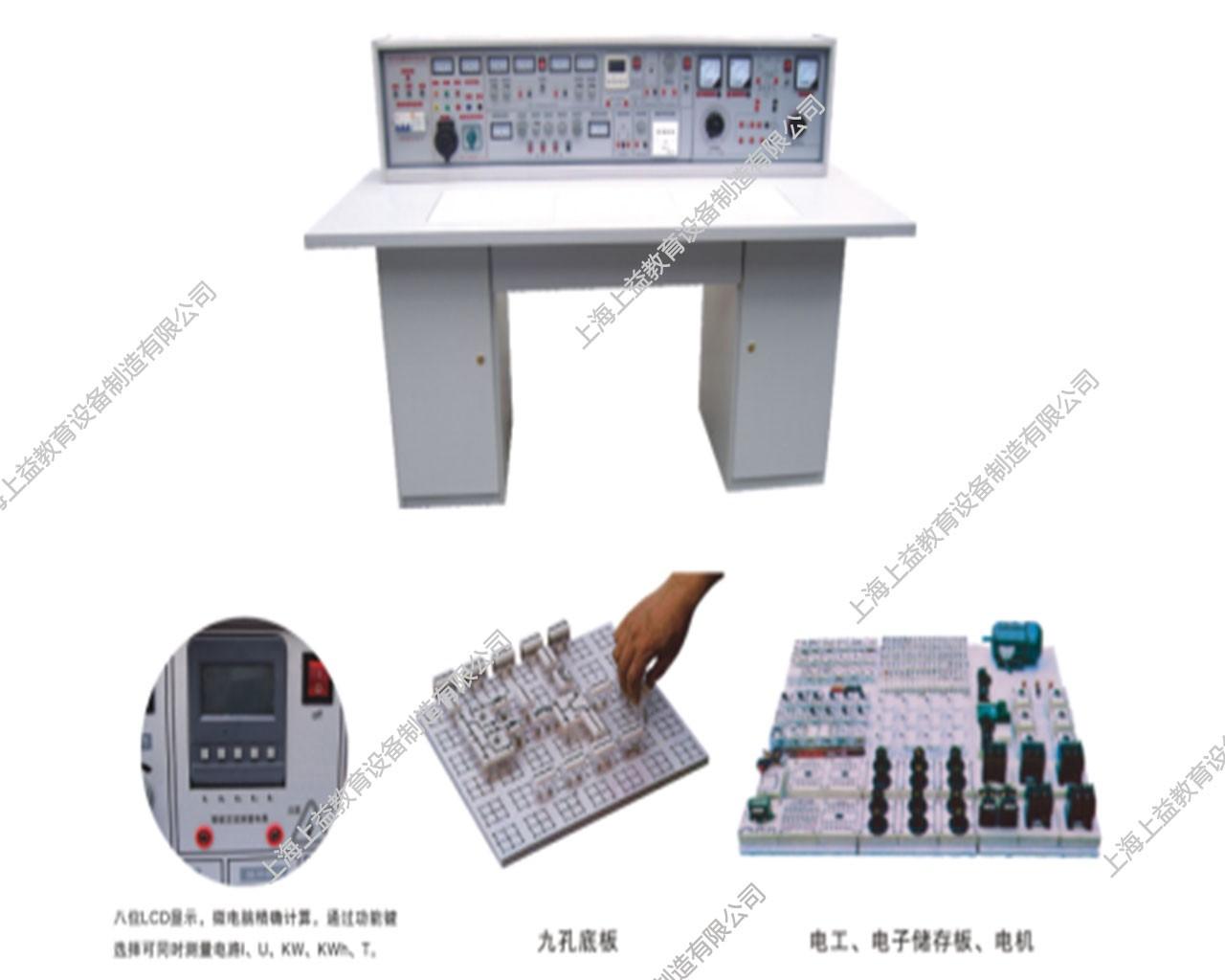 SYTY-181F通用智能型电工、电子、电拖(带直流电机实验,三相0–450V可调变压器)四合一实验室成套设备(带智能表,元件盒透明)