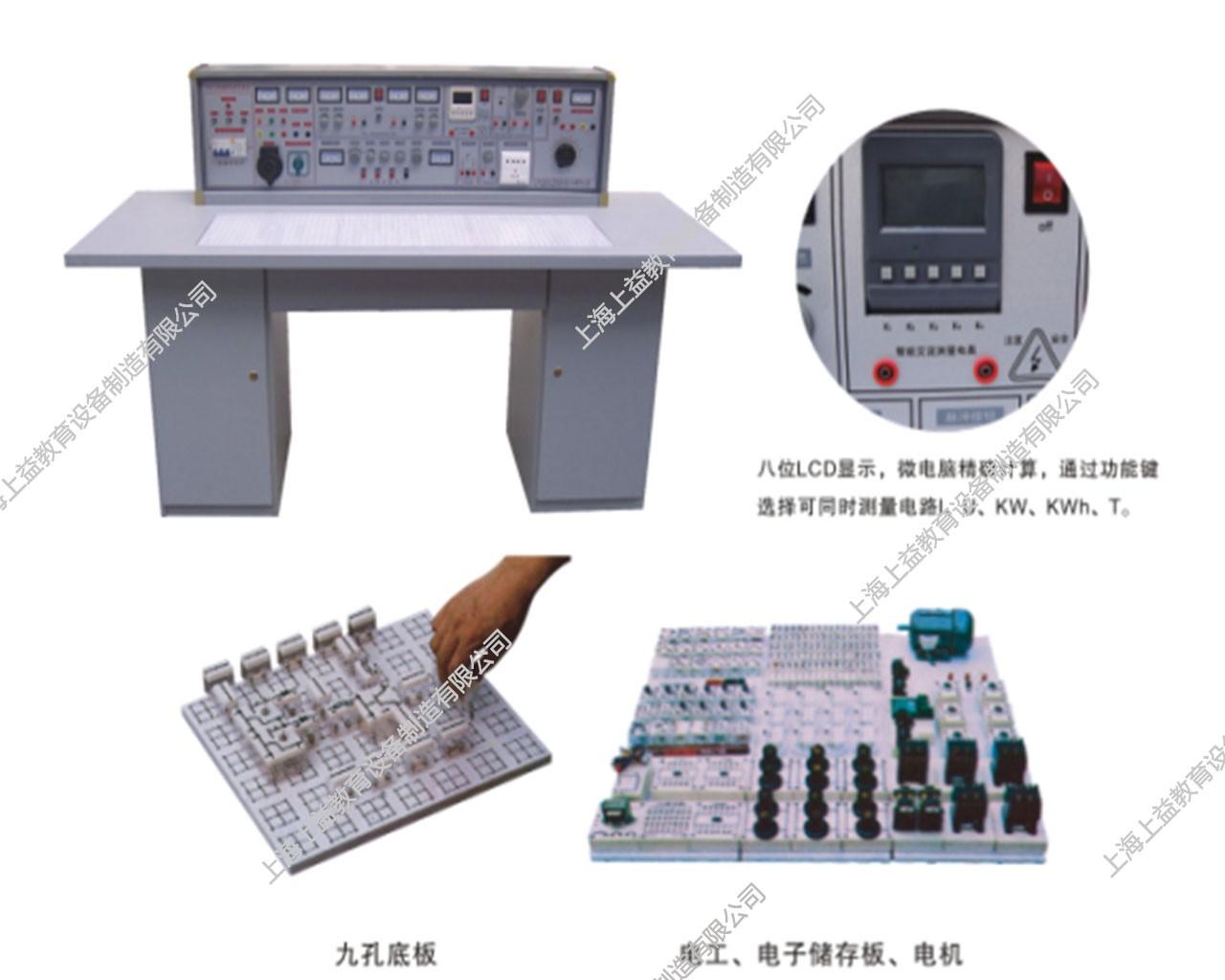 SYTY-181C通用智能型电工、电子实验室成套设备(带智能表,元件盒透明)
