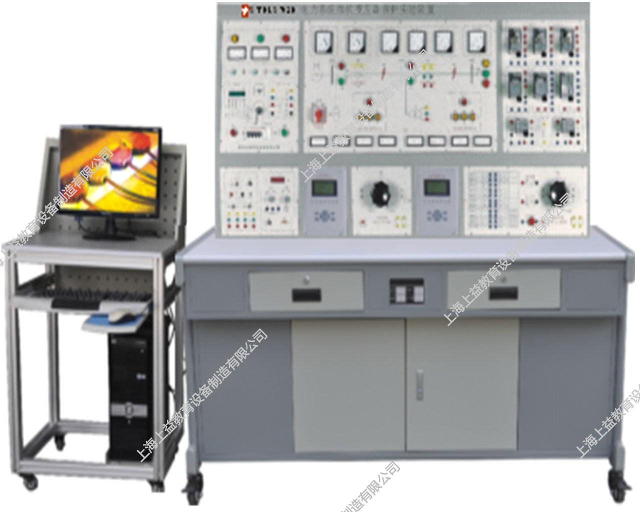 SYDLS-02A电力系统微机线路保护实验装置