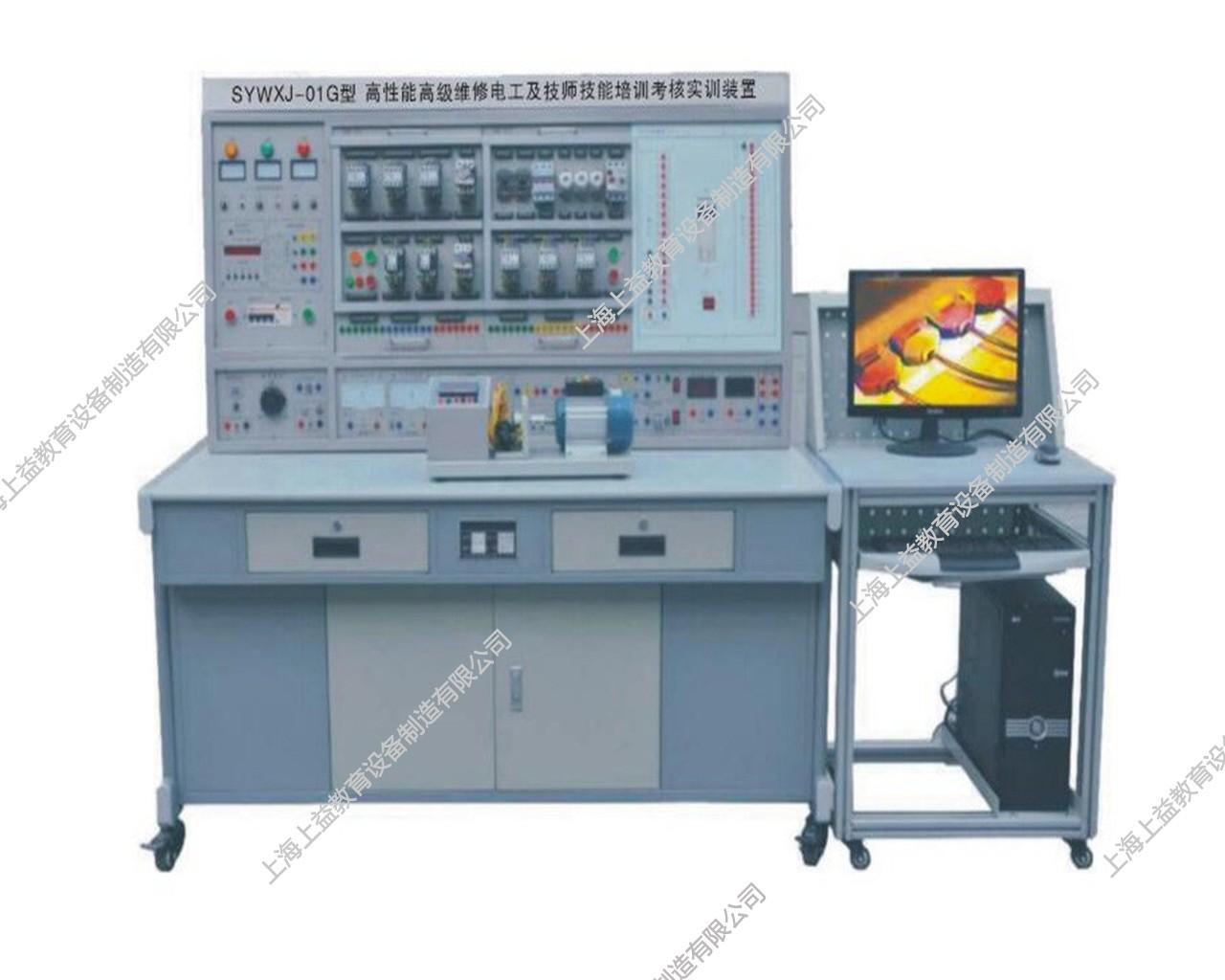 SYWXJ-01G高性能高级维修电工及技师技能培训lehu68vipwwwlehu8vip装置