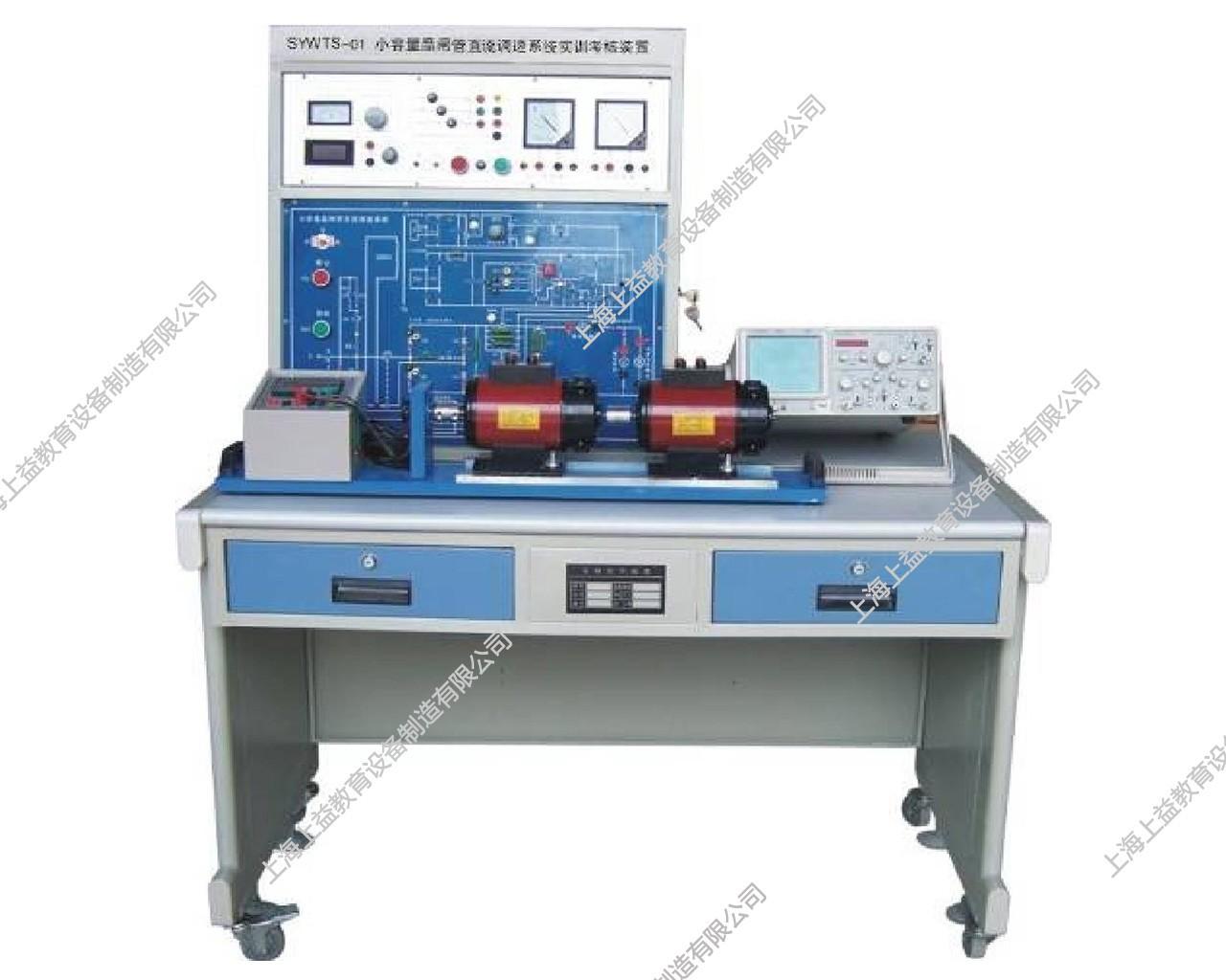 SYWTS-01小容量晶闸管直流调速系统wwwlehu8viplehu68vip装置