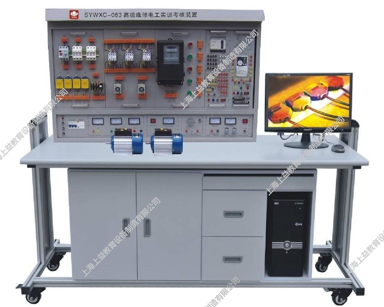 SYWXC-083高级维修电工wwwlehu8viplehu68vip装置(普通型)