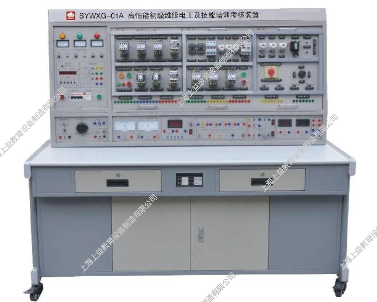 SYWXG-01A高性能初级维修电工及技能培训lehu68vip装置