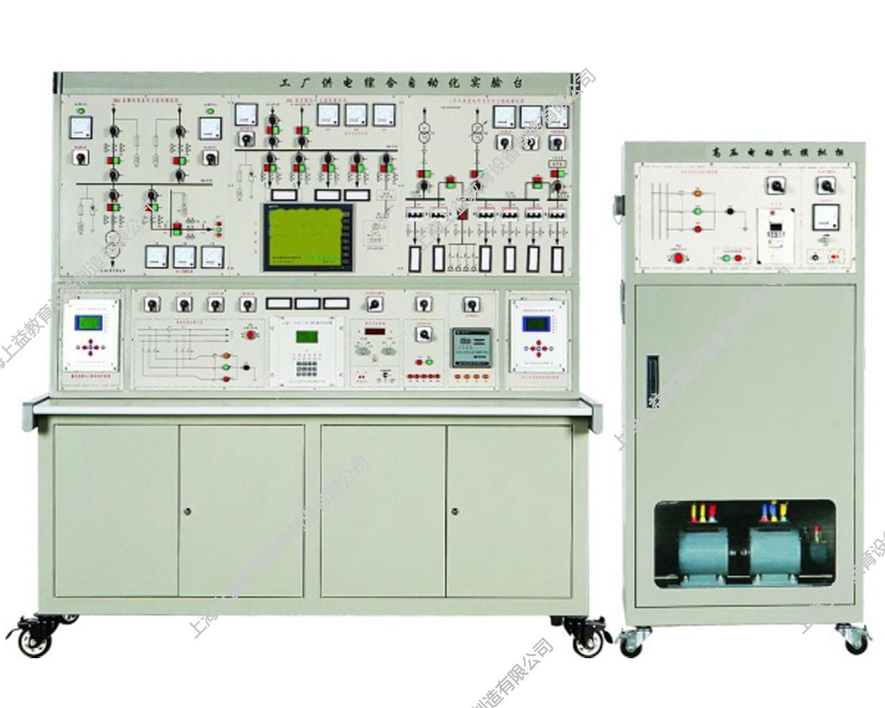 SYGDZ-023B 工厂供电综合自动化实验系统