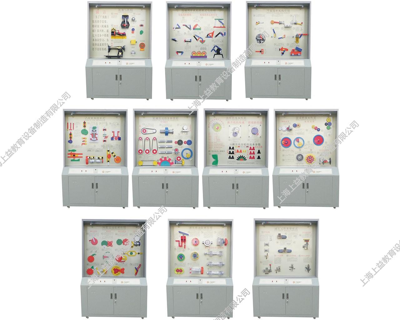 SYGLG-118 机械设计基础语音多功能控制陈列柜