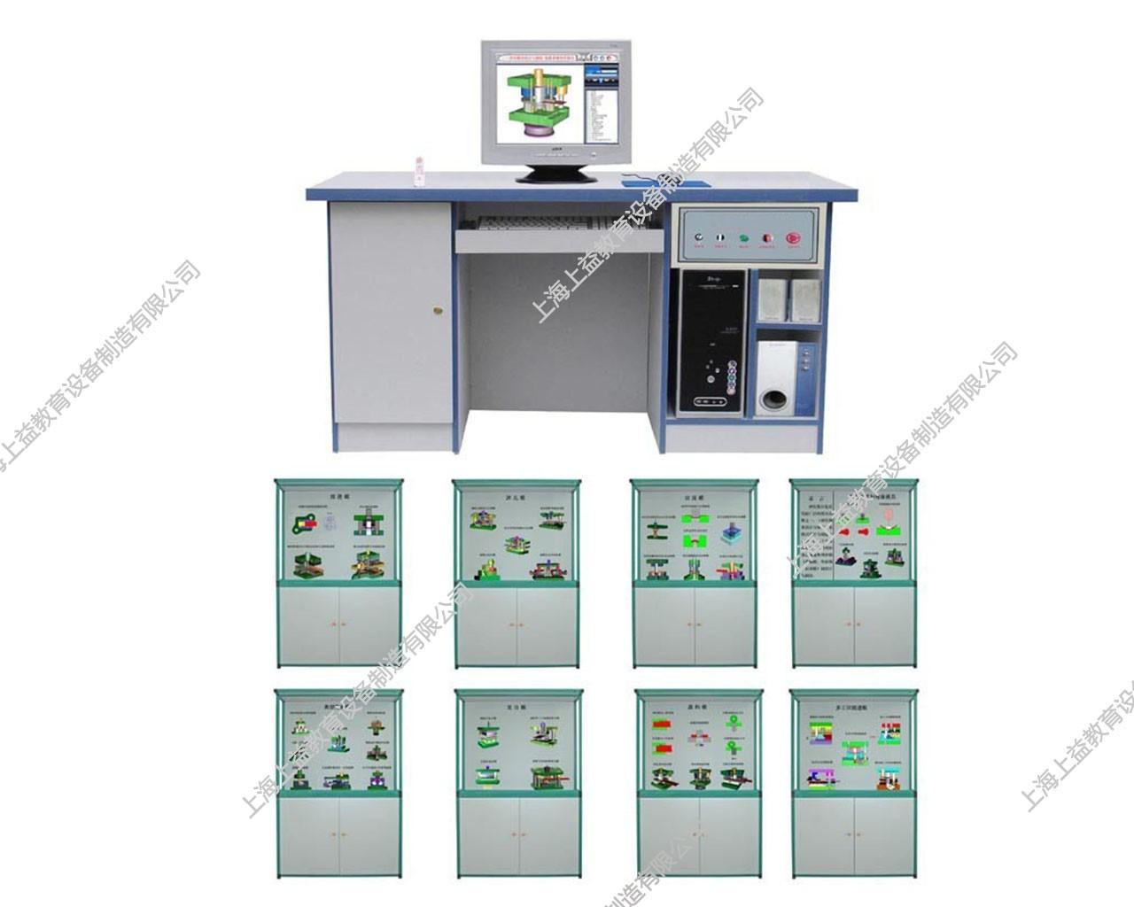 SYGLG-116 冲压磨具设计与制造语音多功能控制陈列柜