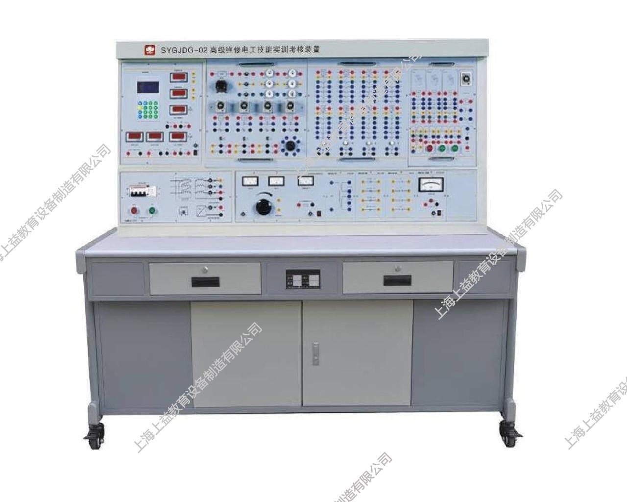 SYGJDG-02高级维修电工技能wwwlehu8viplehu68vip装置