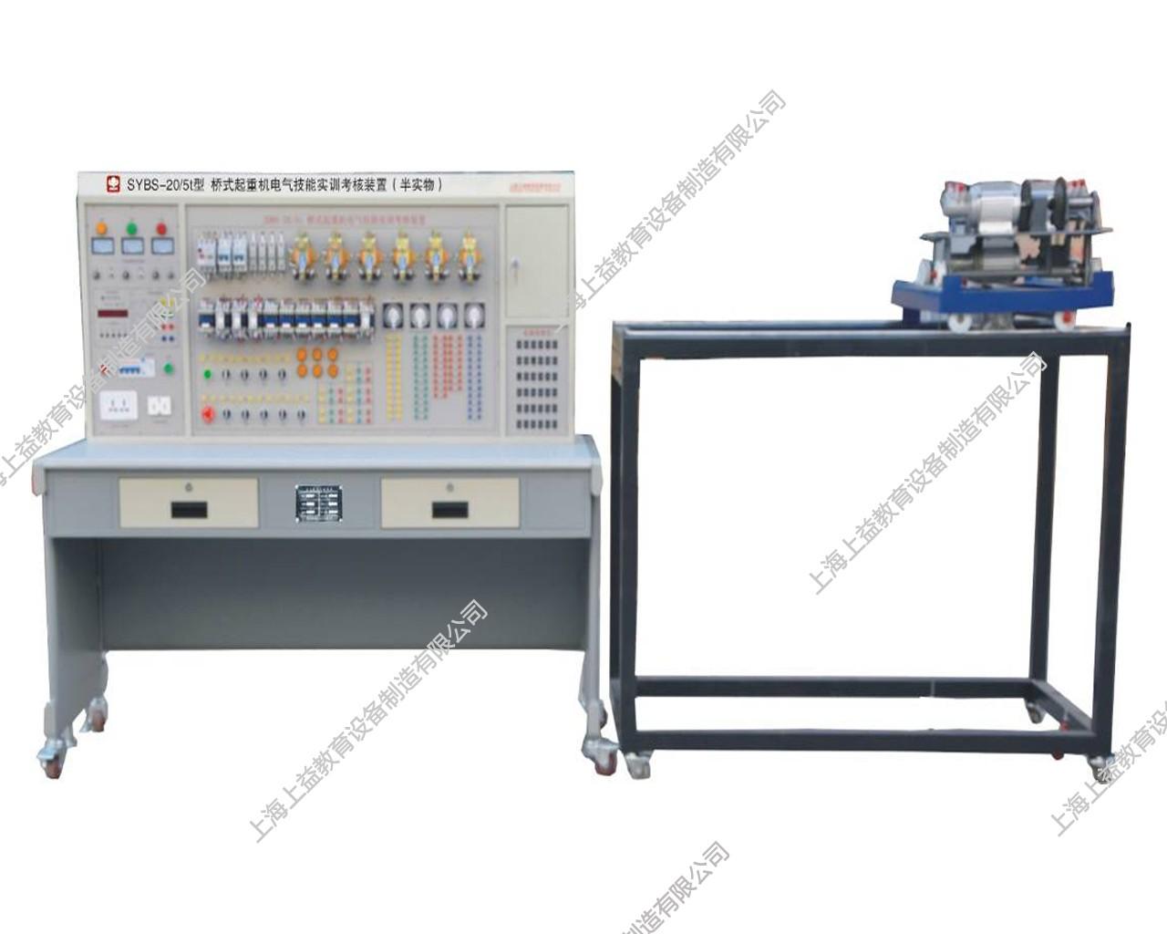SYBS-20/5t桥式起重机电气技能培训lehu68vipwwwlehu8vip装置(半实物)