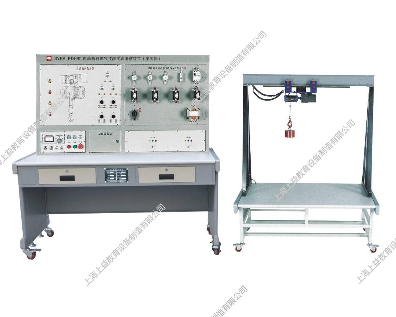 SYBS-PDH电动葫芦电气技能wwwlehu8viplehu68vip装置(半实物)