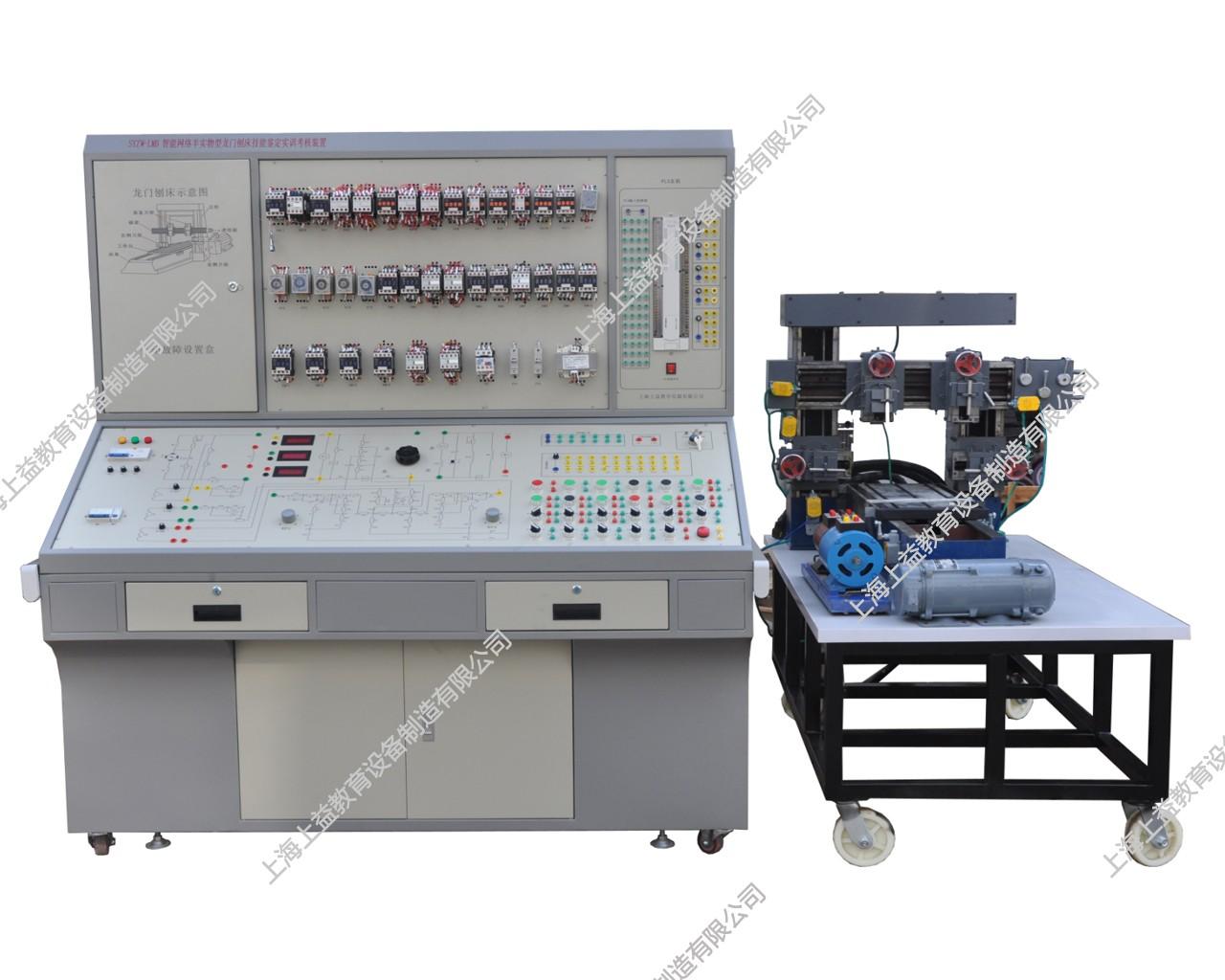 SYBS-LMB1型 龙门刨床电气技能wwwlehu8viplehu68vip装置(半实物、扩大机型、三套机组)