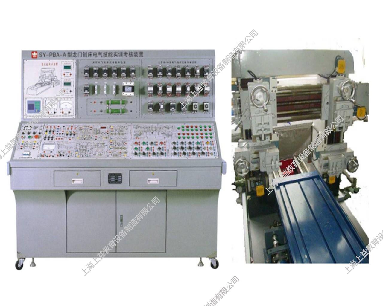 SYBS-LMB2型 龙门刨床电气技能wwwlehu8viplehu68vip装置(半实物、变频调速、一套机组)
