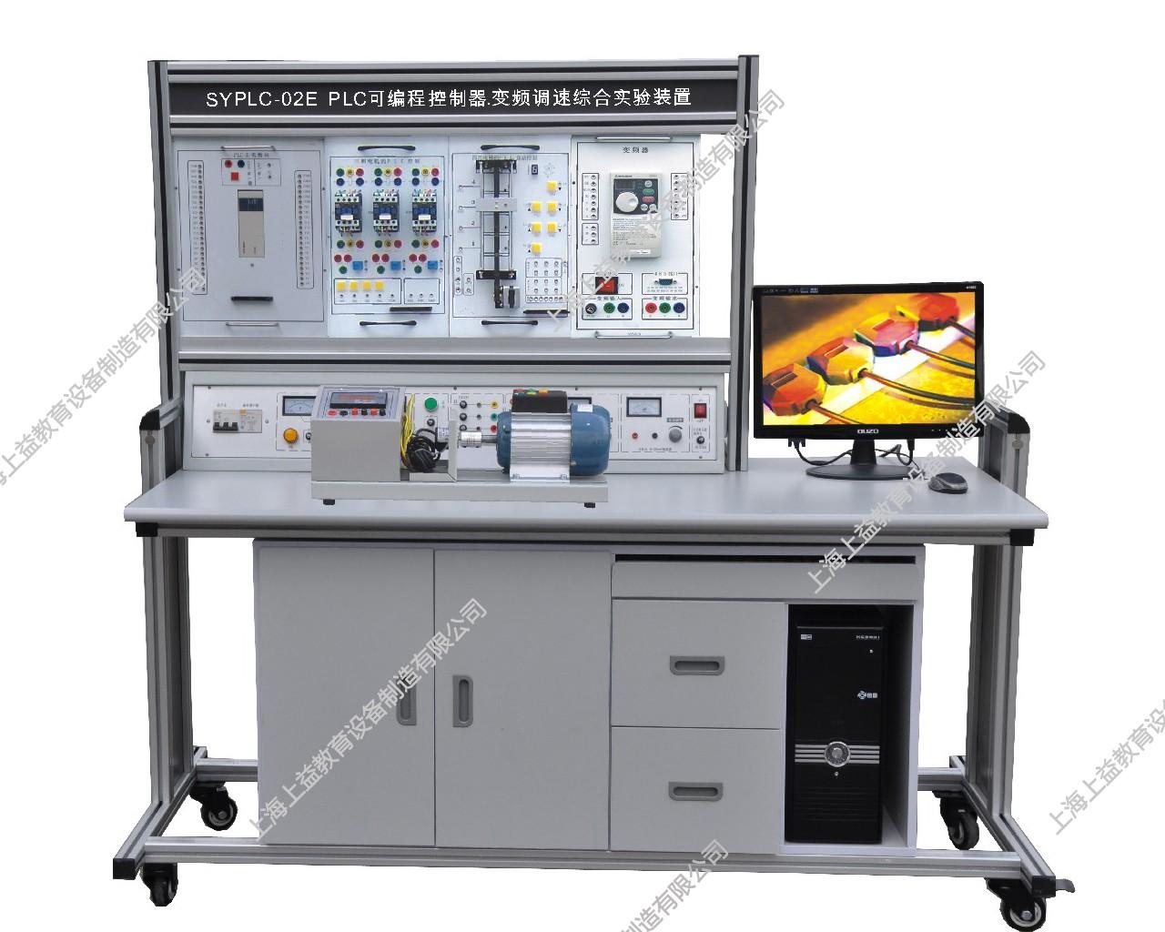 SYPLX-02CPLC可编程控制器、变频调速综合wwwlehu8vip装置