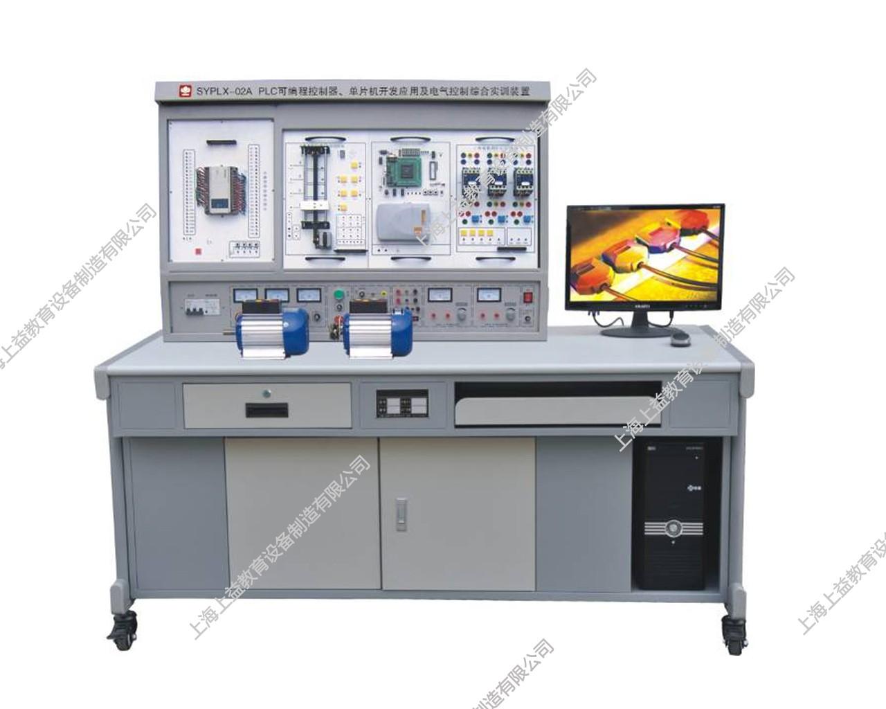 SYPLX-02APLC可编程控制器、单片机开发应用及电气控制综合wwwlehu8vip装置