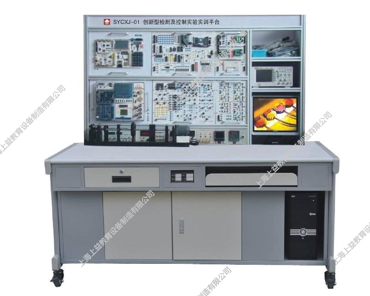 SYCXJ-01创新型检测及控制实验wwwlehu8vip平台