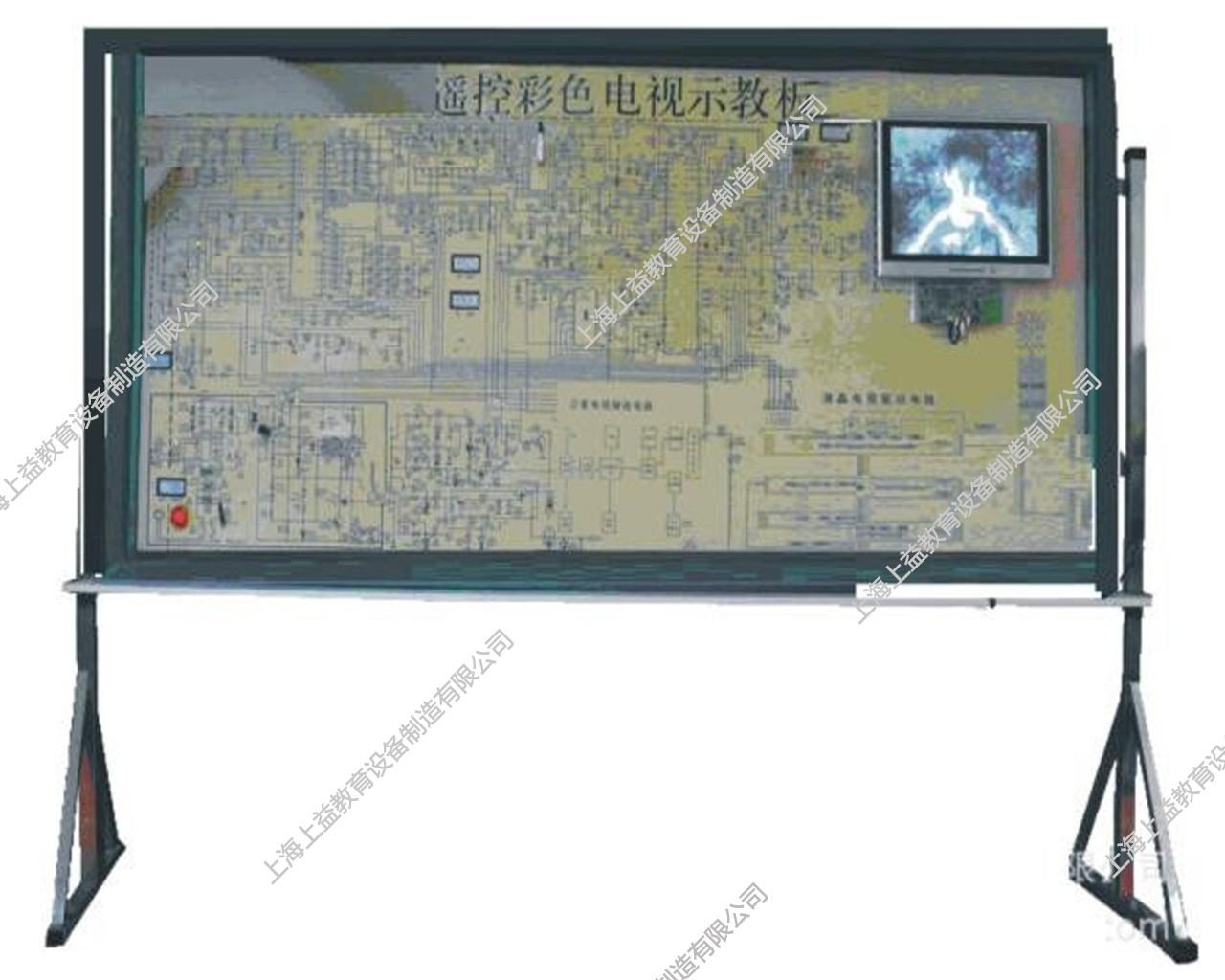 SYJYD-01 遥控彩色液晶电视示教板
