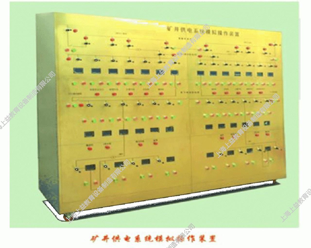 SYMAT-31矿井供电系统模拟操作装置