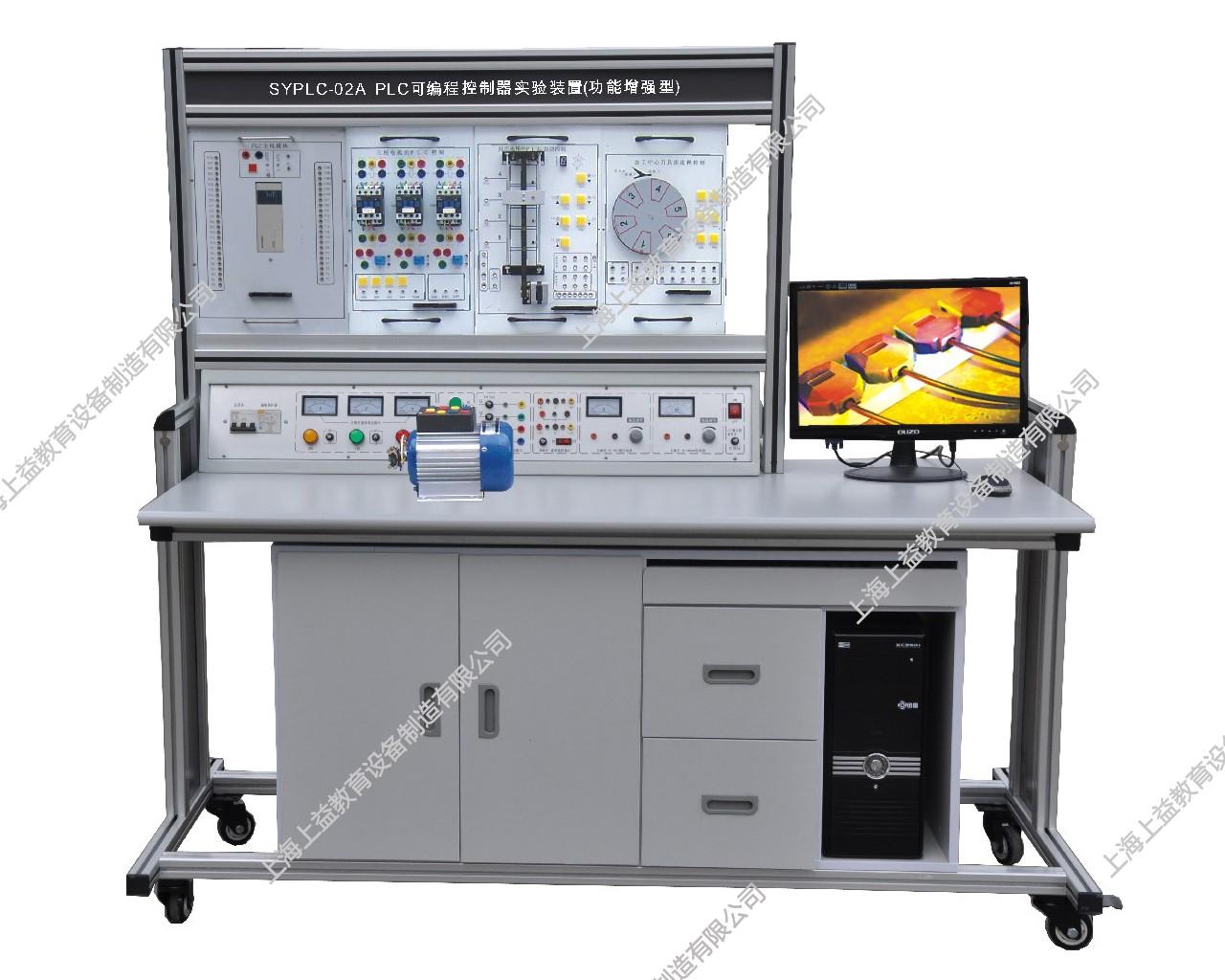 SYPLC-011APLC可编程控制器实验装置(立式、挂箱积木式)
