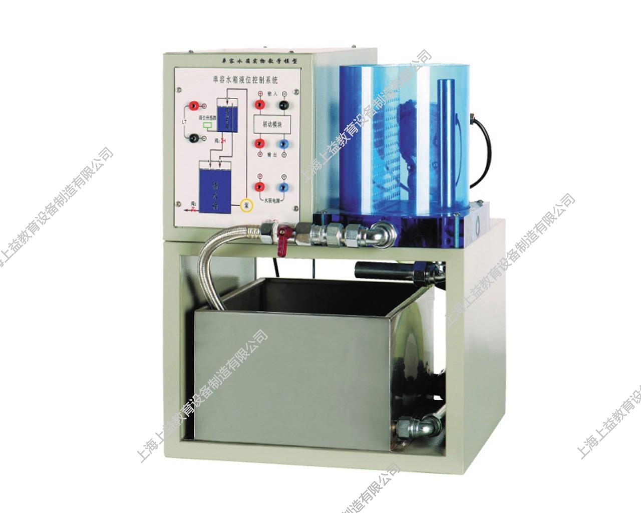 SYMX-01G单容水箱液位wwwlehu8vip对象系统(模拟量实物)