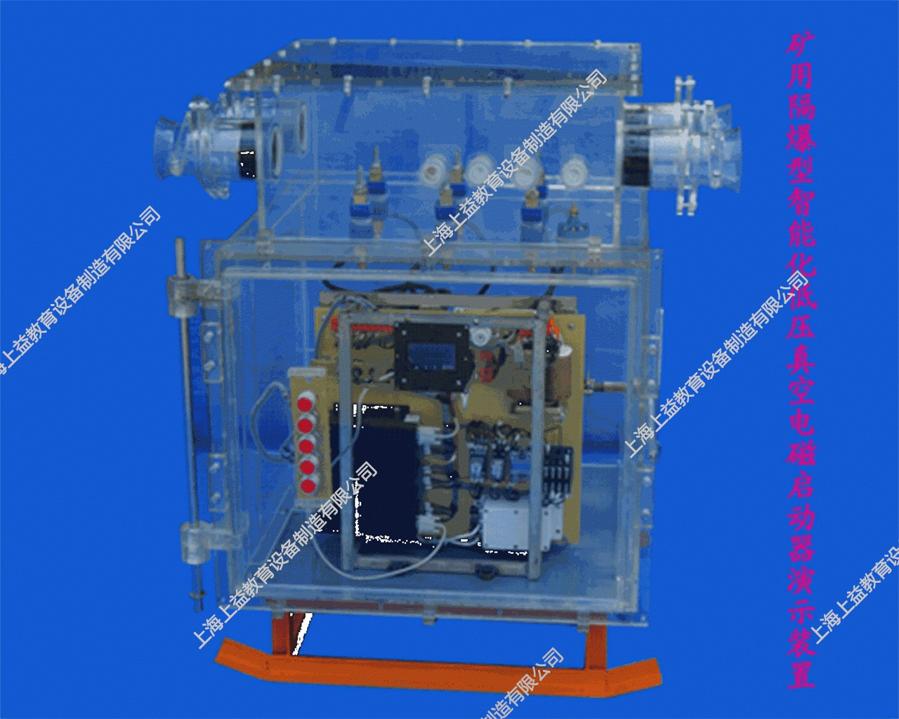 SYMAT-25矿用隔爆型智能化低压真空电磁起动器演示装置