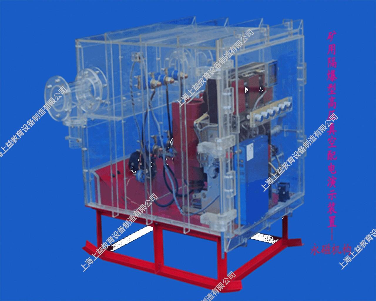 SYMAT-22矿用隔爆型智能高压真空配电演示装置---(永磁机构)