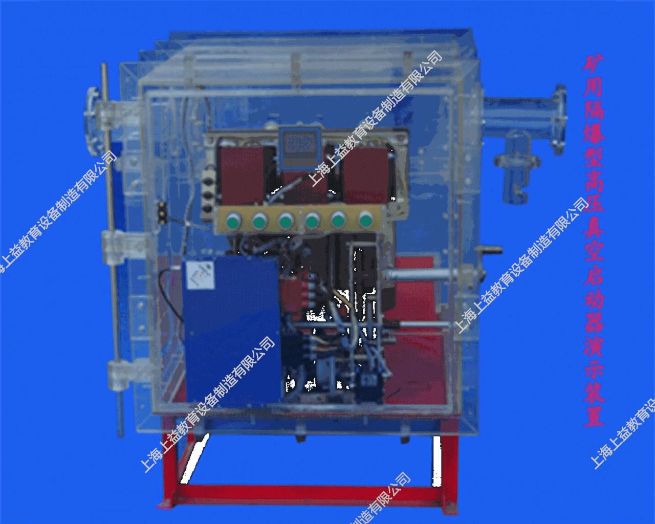 SYMAT-21矿用隔爆型高压真空电磁起动器演示装置