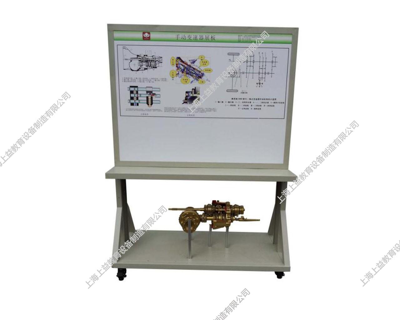 汽车变速器结构原理展示板