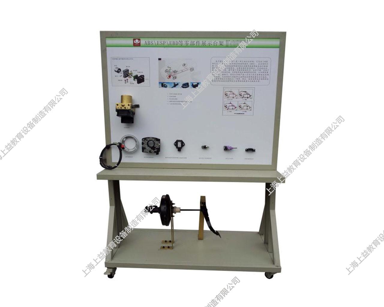 汽车ABS\EBD\ESP等零部件结构原理展示台