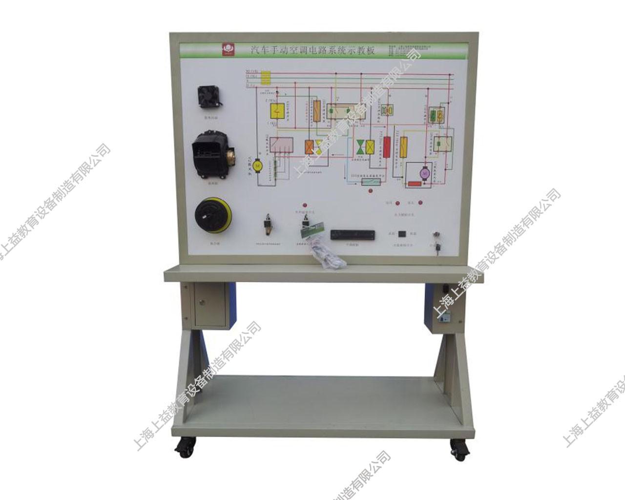 大众桑塔纳2000汽车手动空调电路系统示教板