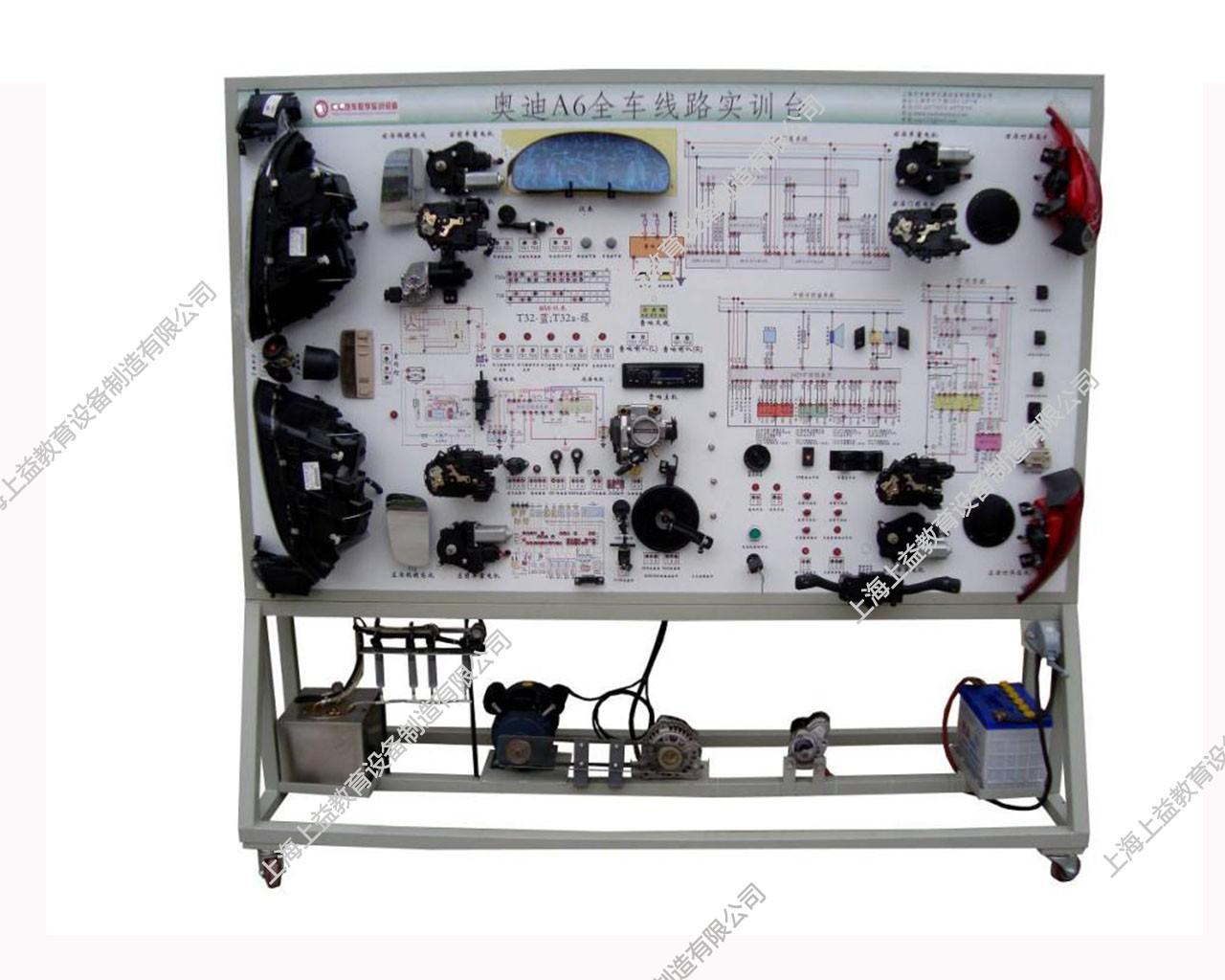 整车电器示教板(大众奥迪A6)
