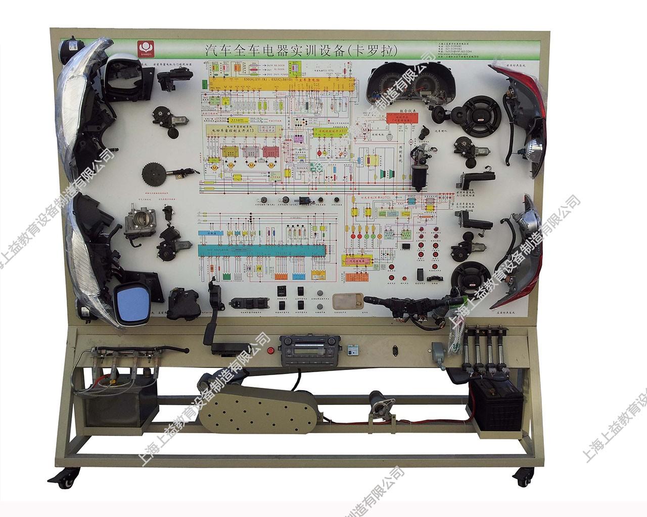 整车电器示教板(丰田卡罗拉)