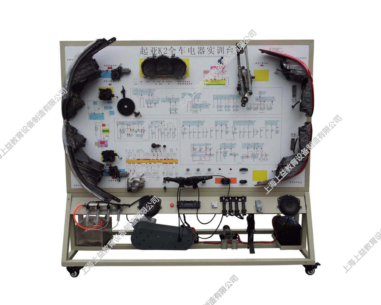 整车电器示教板(起亚K2)