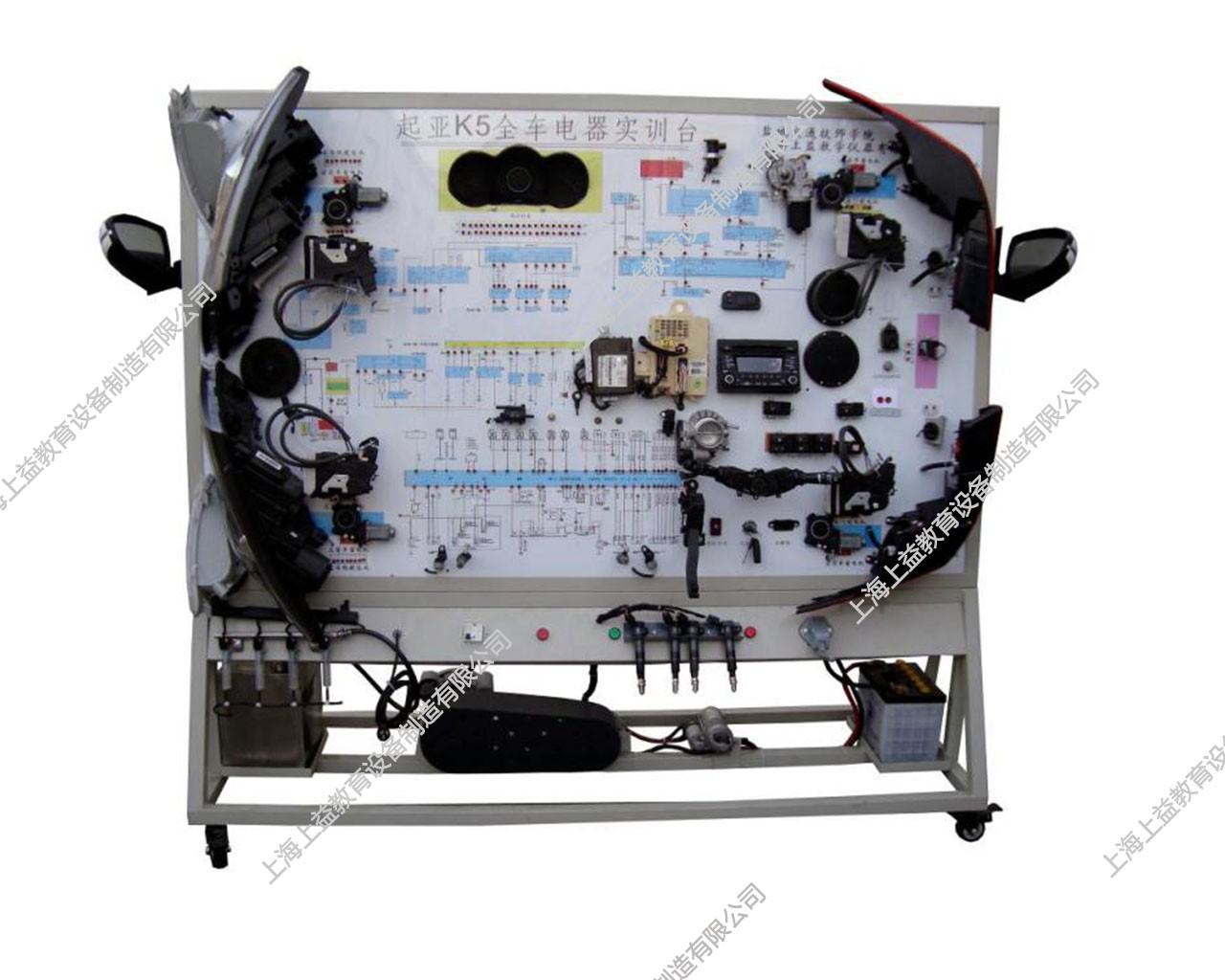 整车电器示教板(起亚K5)