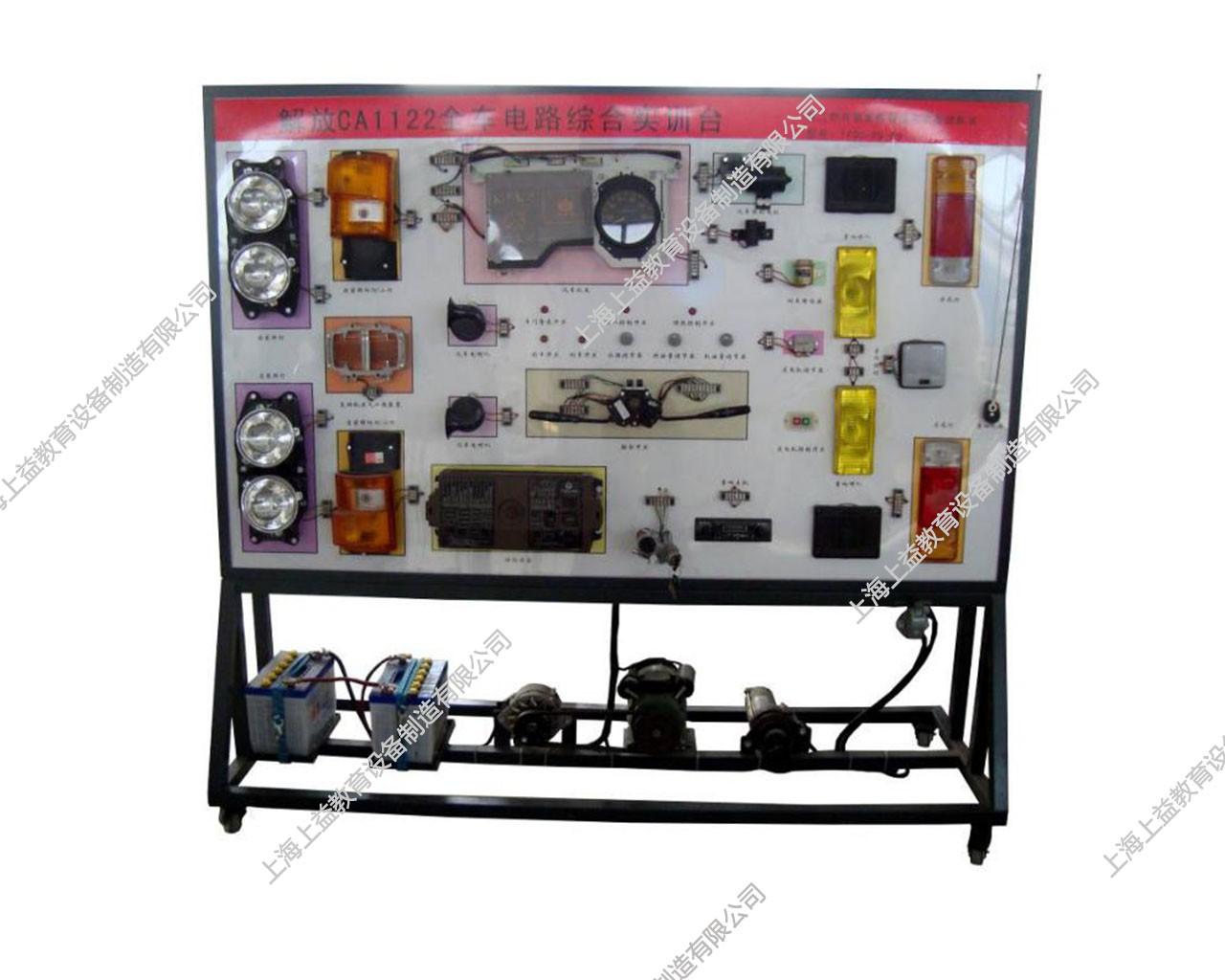 柴油机整车电器示教板(解放CA1122)