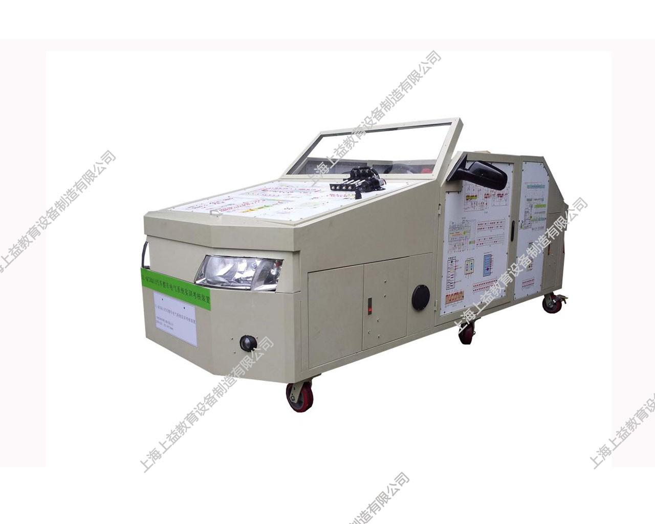 汽车电气装配与检测wwwlehu8viplehu68vip综合wwwlehu8vip台(仿真车)