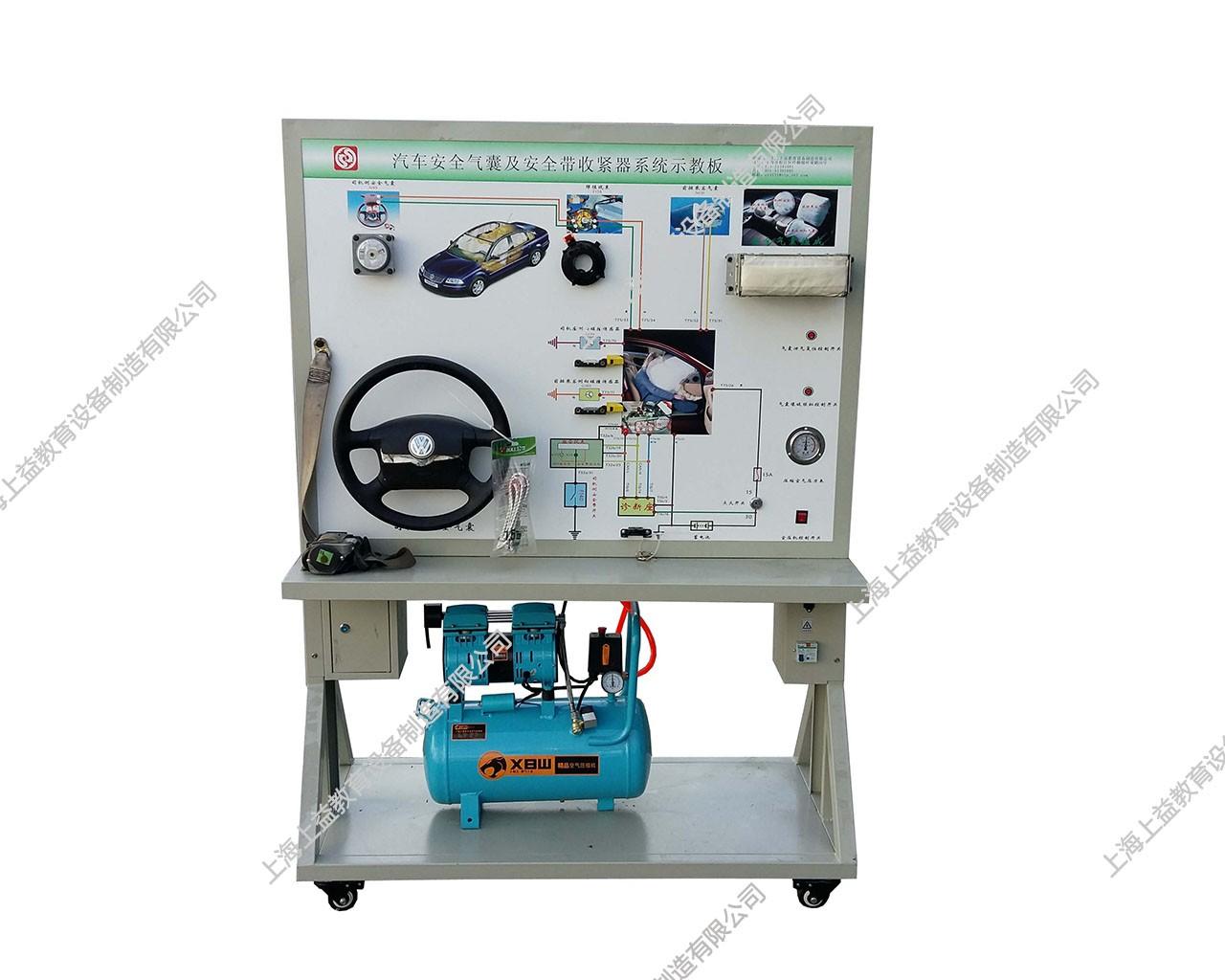 汽车安全气囊及安全带收紧器系统示教板(大众帕萨特)