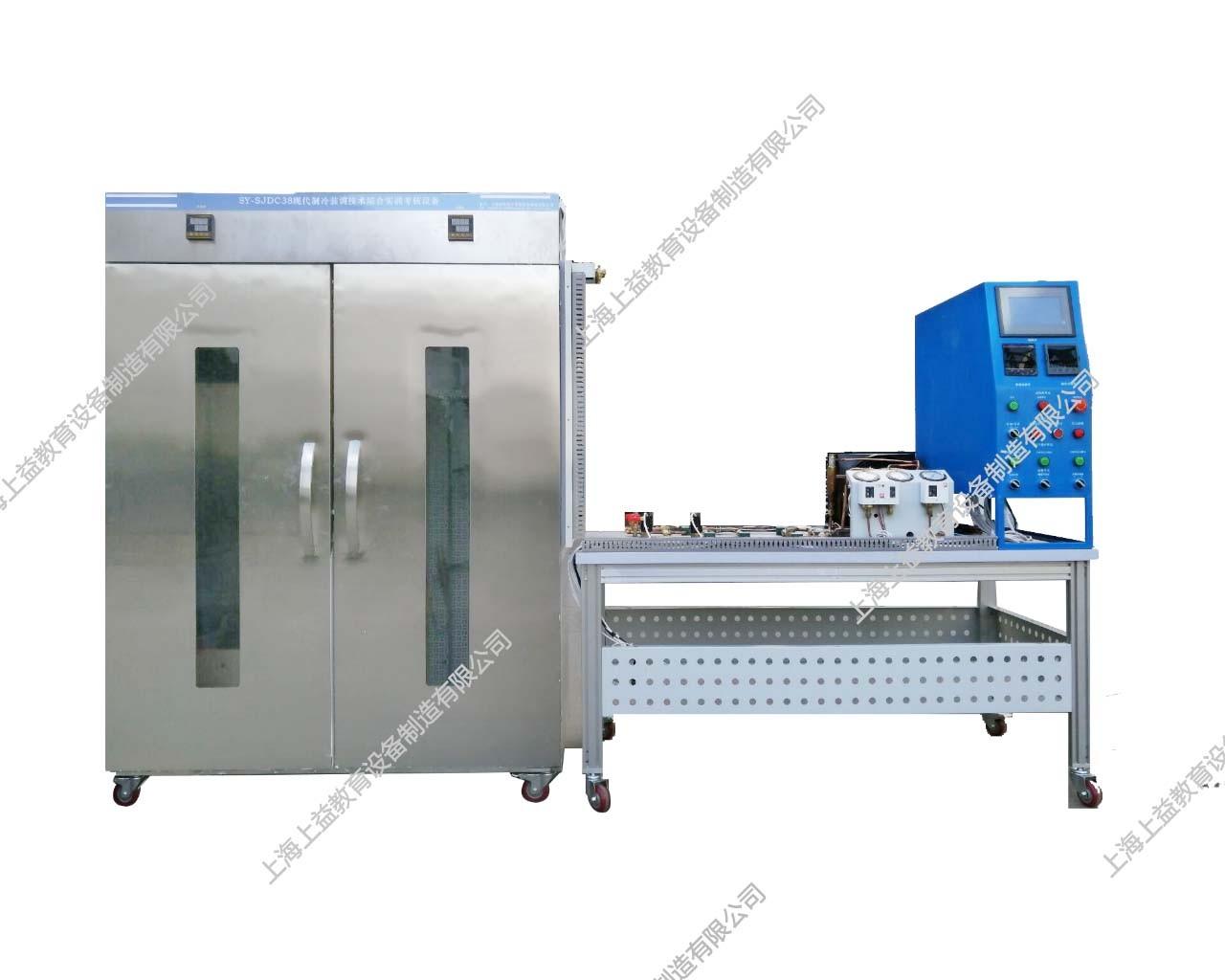 SY-SJDC38型 现代制冷装调技术综合wwwlehu8viplehu68vip设备