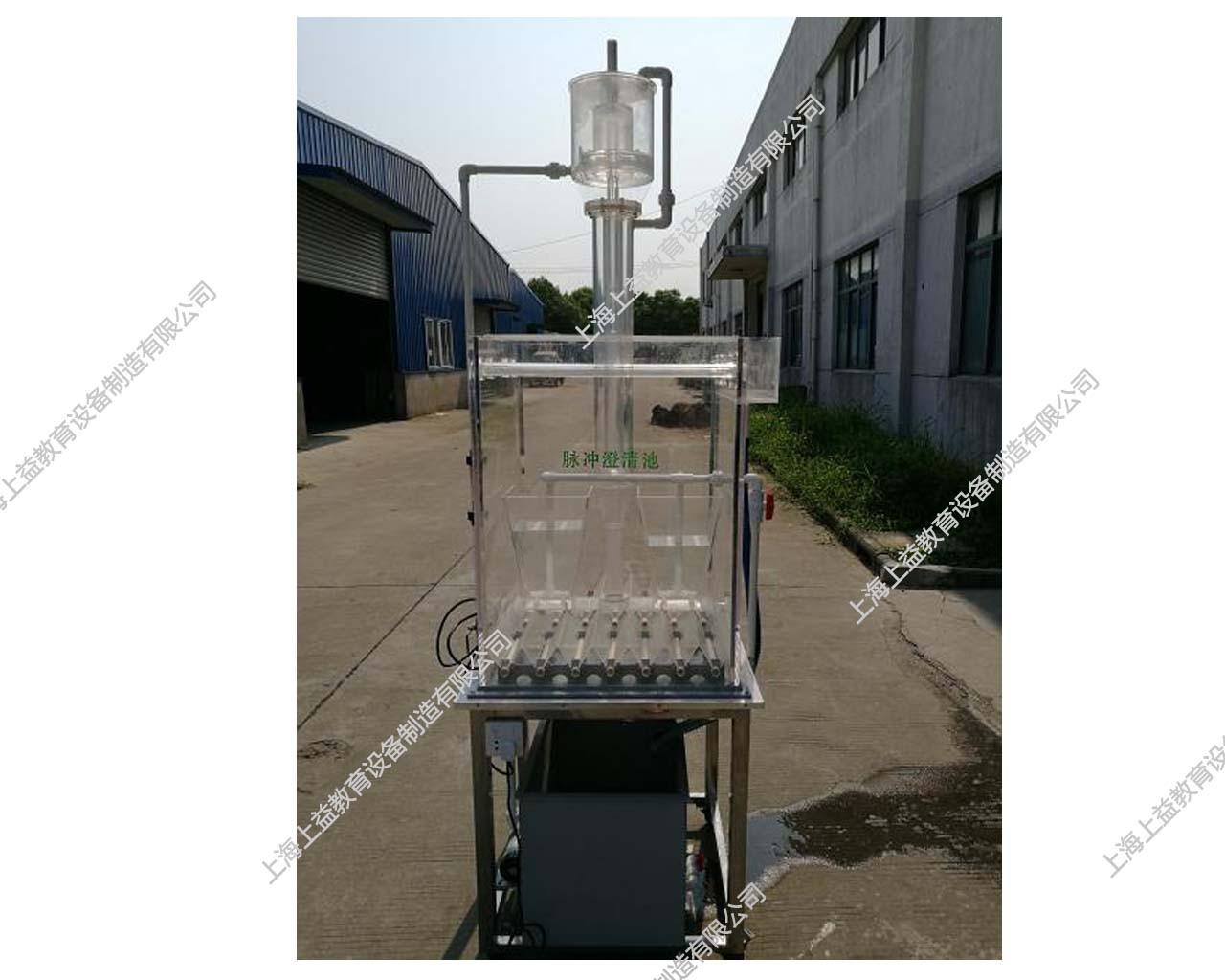 SYJ166-脉冲澄清池实验装置