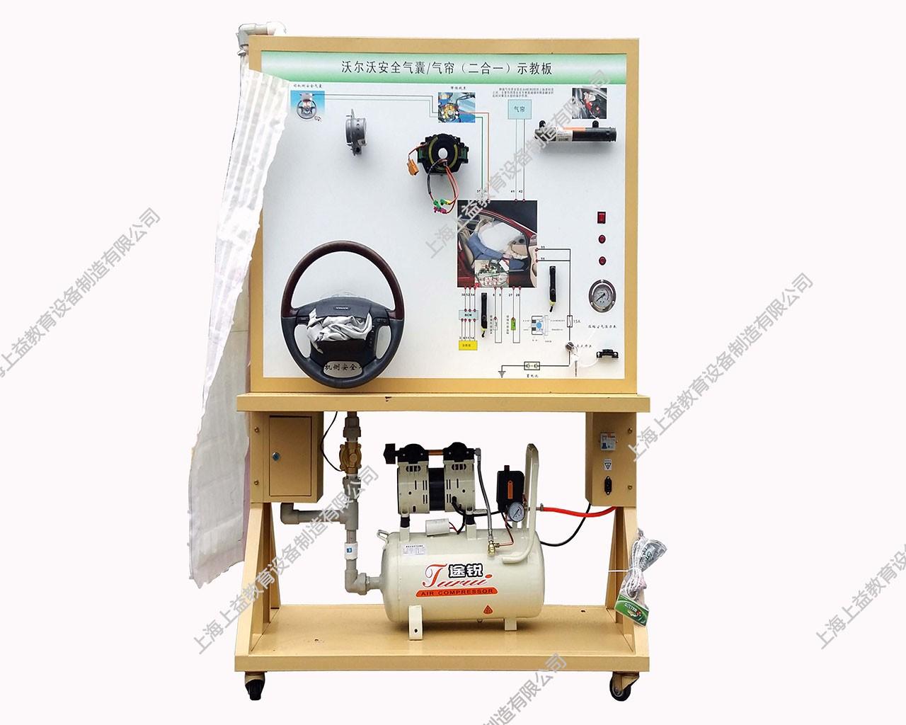 汽车安全气囊/气帘系统示教板