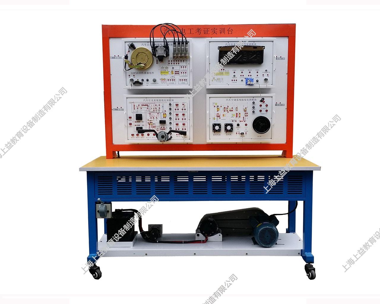 汽车电工考证wwwlehu8viplehu68vip装置