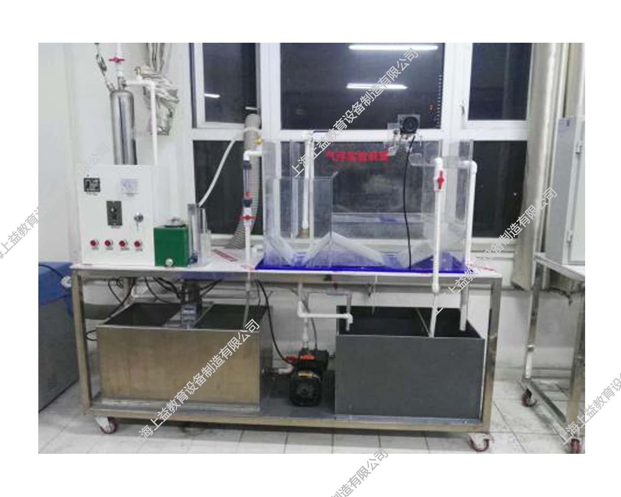 SYJ051-平流式溶气加压气浮实验装置