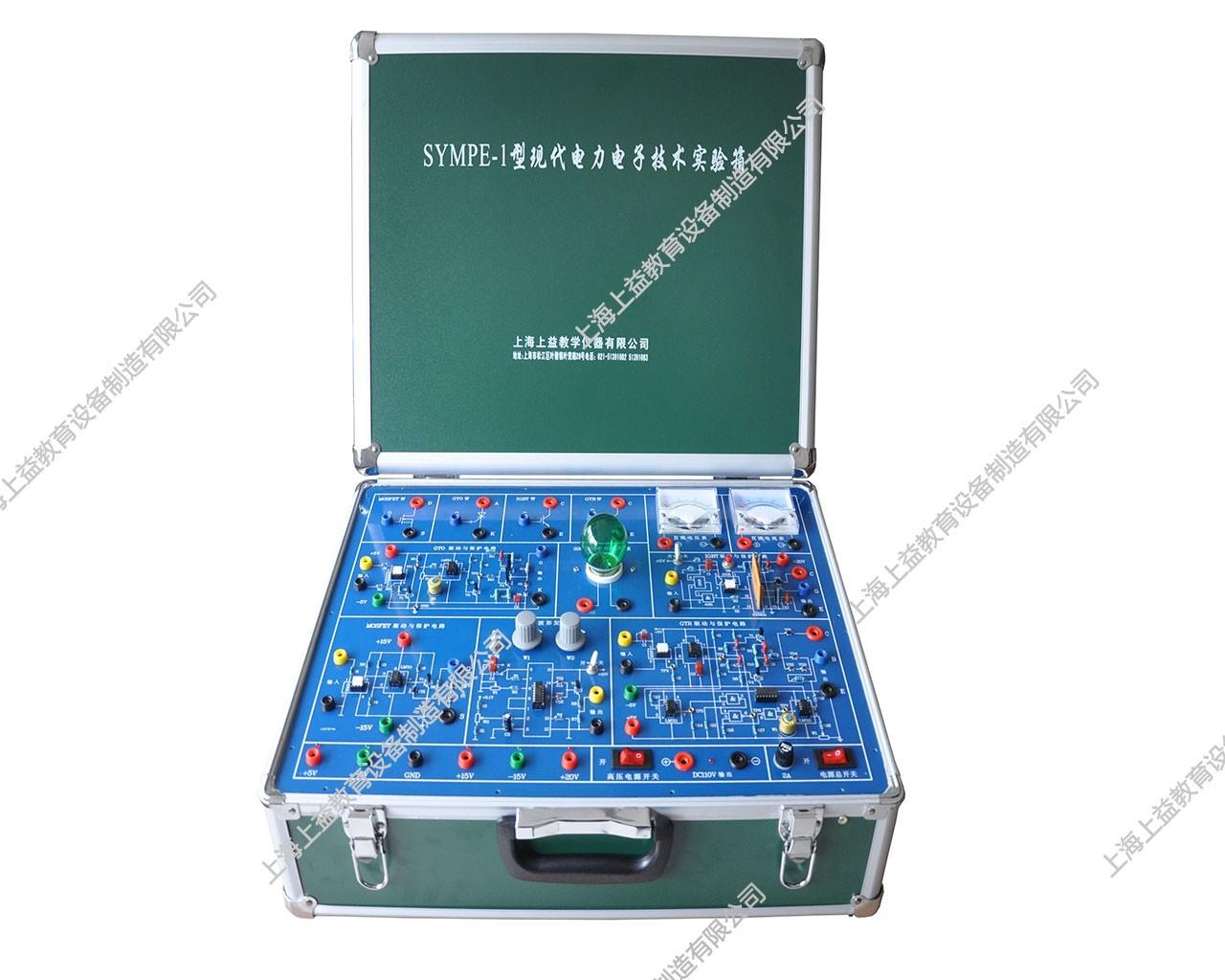 SYMPE-1现代电力电子器件实验箱