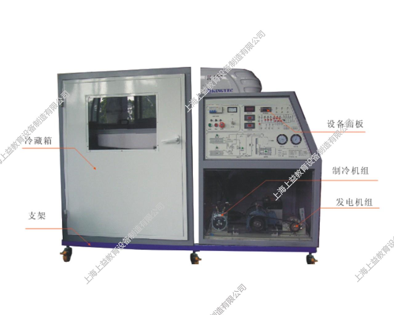 SYJD-08G冷藏车制冷系统wwwlehu8vip装置