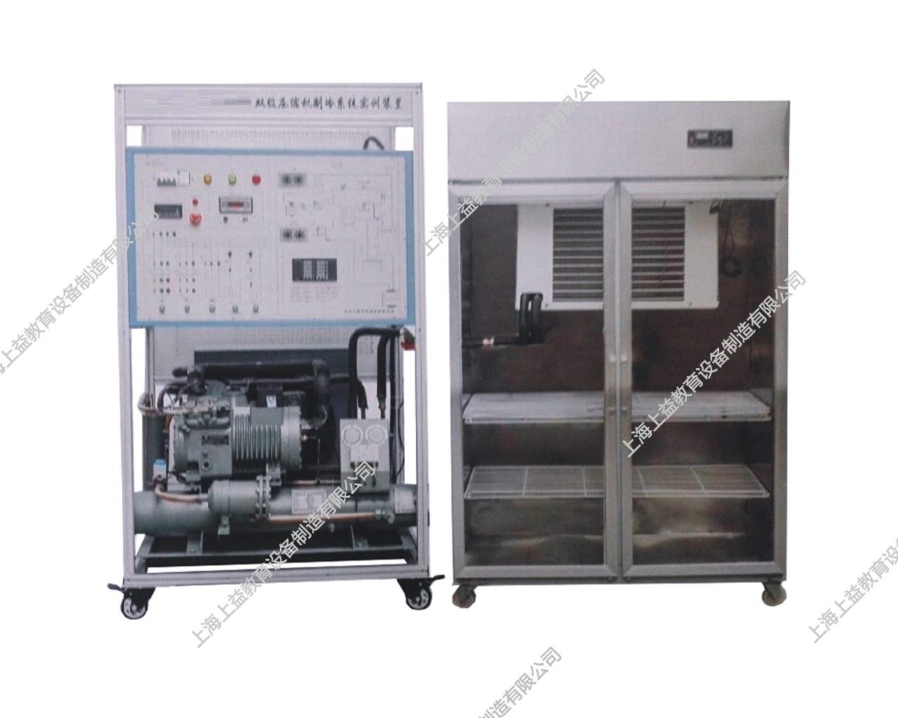 SY-JDY-56型低温冷冻库系统综合wwwlehu8vip装置